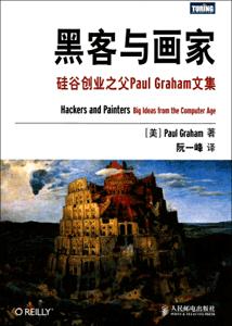 《黑客与画家 硅谷创业之父Paul Graham文集》