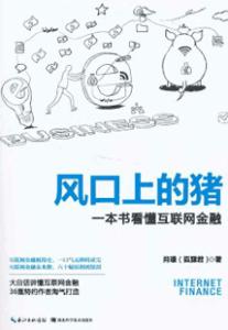 《风口上的猪  一本书看懂互联网金融》