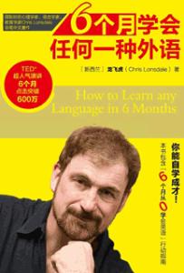 《6个月学会任何一种外语》