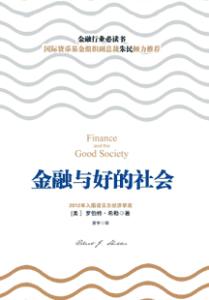 《金融与好的社会》
