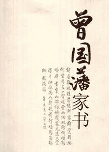 《曾国藩家书》