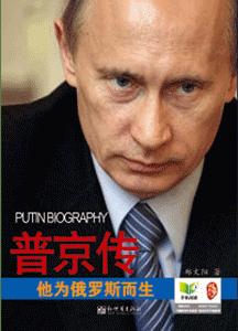 《普京传 他为俄罗斯而生》
