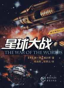 《星球大战》