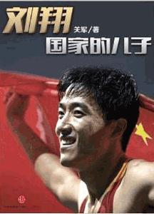 《刘翔 国家的儿子》(中国故事)