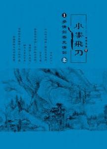 《古龙文集·小李飞刀:多情剑客无情剑》(套装上中下 共三部)