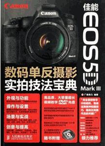 《佳能EOS 5D Mark III数码单反摄影实拍技法宝典》