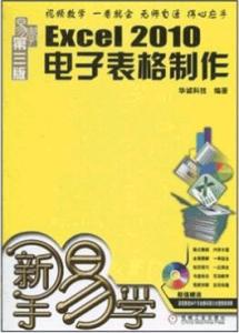 《新手易学 Excel2010电子表格制作》(第3版)