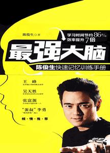 《最强大脑 陈俊生快速记忆训练手册》