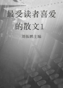 《最受读者喜爱的散文》(全套共4册)