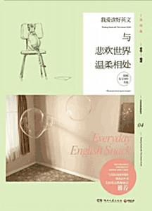 《我爱读好英文 与悲欢世界温柔相处》