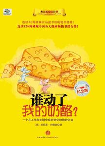 《谁动了我的奶酪?》