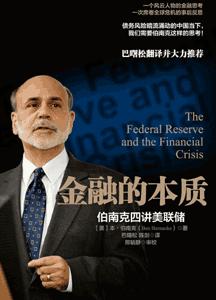 《金融的本质 伯南克四讲美联储》