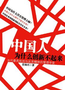 《中国人为什么创新不起来》
