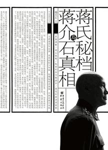 《蒋氏秘档与蒋介石真相》