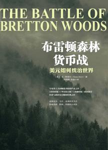 《布雷顿森林货币战 美元如何统治世界》