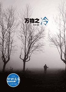 《万物之冷》(中国故事)