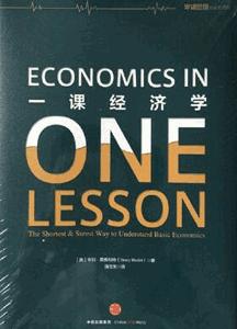 《一课经济学》
