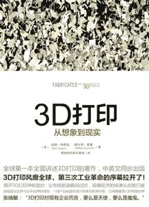 《3D打印 从想象到现实》