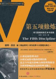 《第五项修炼 学习型组织的艺术与实践》