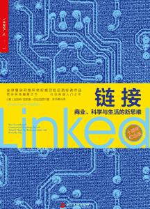 《链接 商业、科学与生活的新思维》(10周年纪念版)