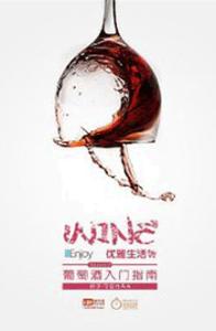 《葡萄酒入门百科全书》