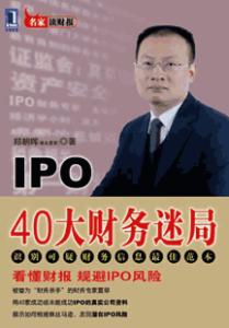 《IPO 40大财务迷局》(完整图文版)