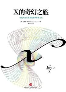 《x的奇幻之旅》