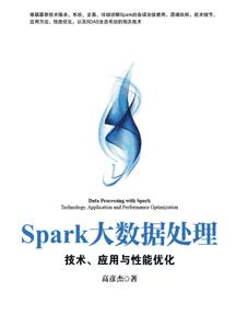 《Spark大数据处理 技术、应用与性能优化》