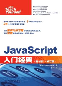《JavaScript入门经典》(第4版)(修订版)