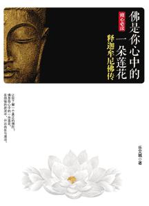 《佛是你心中的一朵莲花 释迦牟尼佛传》