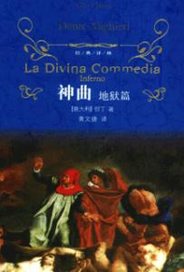 《神曲》(套装共3册)(经典译林)