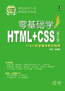 《零基础学HTML+CSS》(第2版)