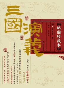 《三国演义》(地图珍藏本 套装上下册)