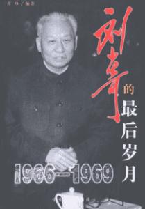 《刘少奇的最后岁月 1966-1969》