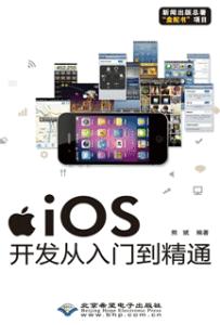 《IOS开发从入门到精通》