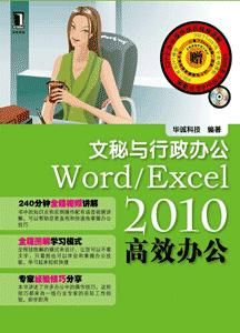 《WordExcel2010高效办公 文秘与行政办公》