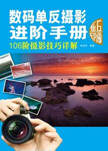《数码单反摄影进阶手册 106阶摄影技巧详解》
