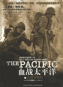 《血战太平洋之决战冲绳岛》