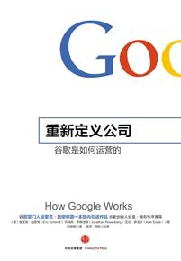 《重新定义公司 谷歌是如何运营的》