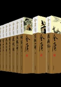 《金庸作品集》(新修插图版)(15部合集)