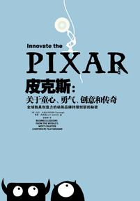 《皮克斯 关于童心、勇气、创意和传奇》
