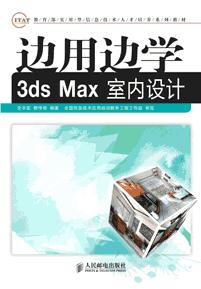 《边用边学3ds Max室内设计》