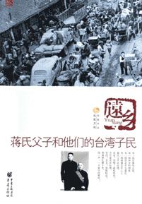 《远乡 蒋氏父子和他的台湾子民》