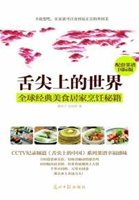 《舌尖上的世界 全球经典美食居家烹饪秘籍》