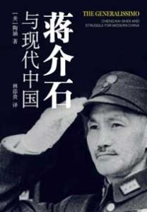 《蒋介石与现代中国》