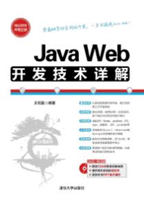 《Java Web开发技术详解》