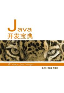 《Java开发宝典》