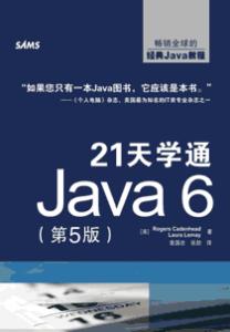 《21天学通Java 6》(第5版)