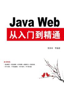 《Java Web从入门到精通》
