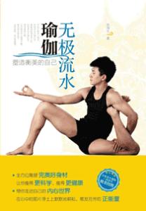 《无极流水瑜伽 塑造衡美的自己》